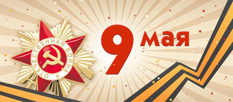 Поздравления с 9 мая в прозе