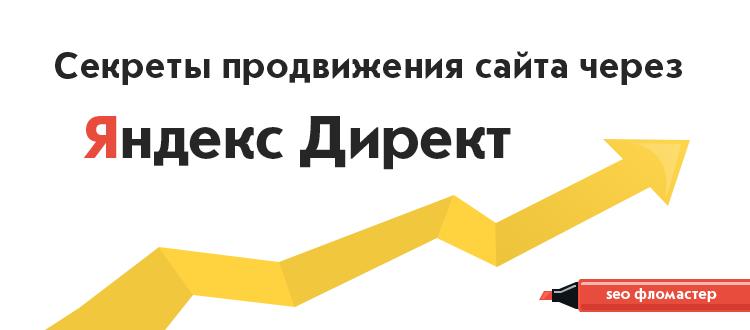 Компания яндекс продвижение сайта изготовление и продвижение сайтов